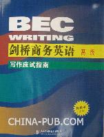 BEC剑桥商务英语高级写作应试指南