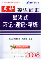 2008考研英语词汇星火式:巧记・速记・精练