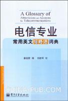 电信专业常用英文缩略语词典