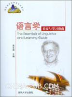 语言学精要与学习指南