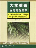 大学英语固定搭配集萃[按需印刷]