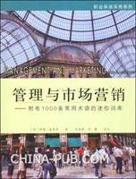 管理与市场营销:附有1000条常用术语的迷你词库