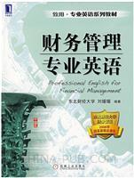 财务管理专业英语