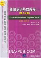 新编英语基础教程(二)(第2分册)(配磁带3盘)