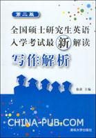 全国硕士研究生英语入学考试最新解读.写作解析(第二版)