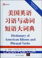 美国英语习语与动词短语大典