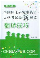 全国硕士研究生英语入学考试最新解读--翻译技巧(第二版)
