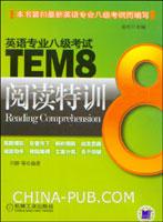 英语专业八级考试TTM8--阅读特训
