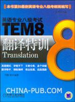 英语专业八级考试TTM8--翻译特训