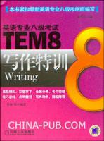 英语专业八级考试TTM8--写作特训