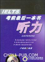 IELTS考前最后一本书.听力