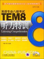 英语专业八级考试TEM8--听力特训