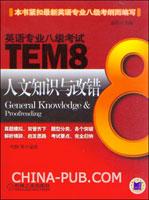 英语专业八级考试TEM8--人文知识与改错