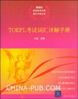 TOEFL考试词汇详解手册
