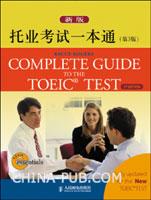 (特价书)新版托业考试一本通(第3版)