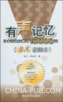 有声记忆--日本语能力测试10000词(3、4级部分)