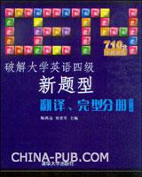 破解大学英语四级新题型--翻译、完型分册(第二版)