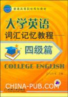 大学英语词汇记忆教程四级篇