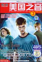 美国之音2007年第三季度合集.标准英语(1MP3+1本彩色+1单色)