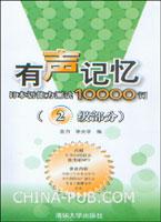有声记忆--日本语能力测试10000词(2级部分)