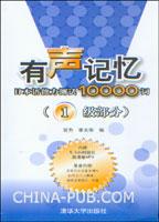 有声记忆--日本语能力测试10000词(1级部分)