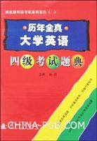 历年全真大学英语四级考试题典[按需印刷]