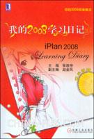 我的2008学习日记.四年级版