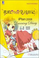 我的2008学习日记.六年级版