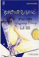我的2008学习日记.初中二年级版