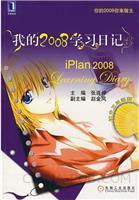 我的2008学习日记.初中三年级版