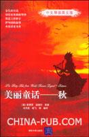 美丽童话--秋[中文导读英文版]