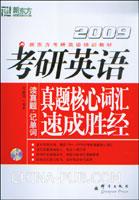 2009考研英语核心词汇速成胜经