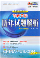 2009考研英语历年试题解析