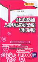 硕士研究生入学考试英语大纲词汇手册(第2版)