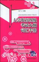 大学英语四级考试大纲词汇手册