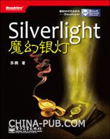 (特价书)Silverlight魔幻银灯