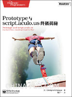 Prototype 与 script.aculo.us终极揭秘