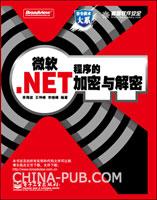 (特价书)微软.NET程序的加密与解密(11.5日 china-pub 软件安全峰会现场首发)