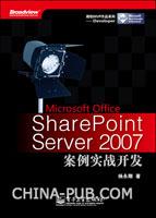Microsoft Office SharePoint Server 2007案例实战开发