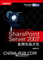 Microsoft Office SharePoint Server 2007����ʵս����