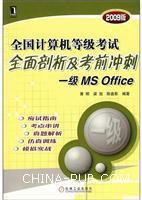 全国计算机等级考试全面剖析及考前冲刺 一级MS Office(2009版)