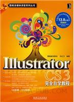(特价书)Illustrator CS3完全自学教程