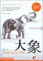 (特价书)大象--Thinking in UML