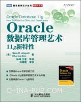(特价书)Oracle 数据库管理艺术:11g新特性(世界级Oracle专家权威力作)