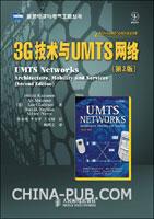 3G技术与UMTS网络(第2版)