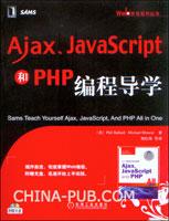 (特价书)Ajax、JavaScript和PHP编程导学