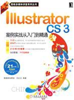 Illustrator CS3案例实战从入门到精通[按需印刷]