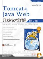 (特价书)Tomcat与Java Web开发技术详解(第2版)