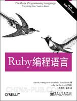 Ruby编程语言