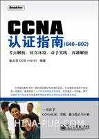CCNA认证指南(640-802)